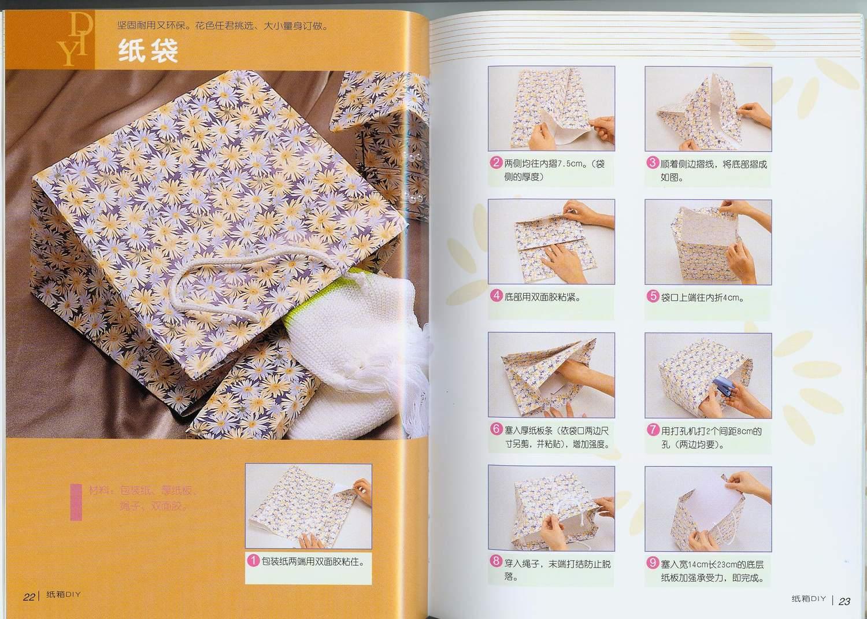 简易纸袋子的折法图解