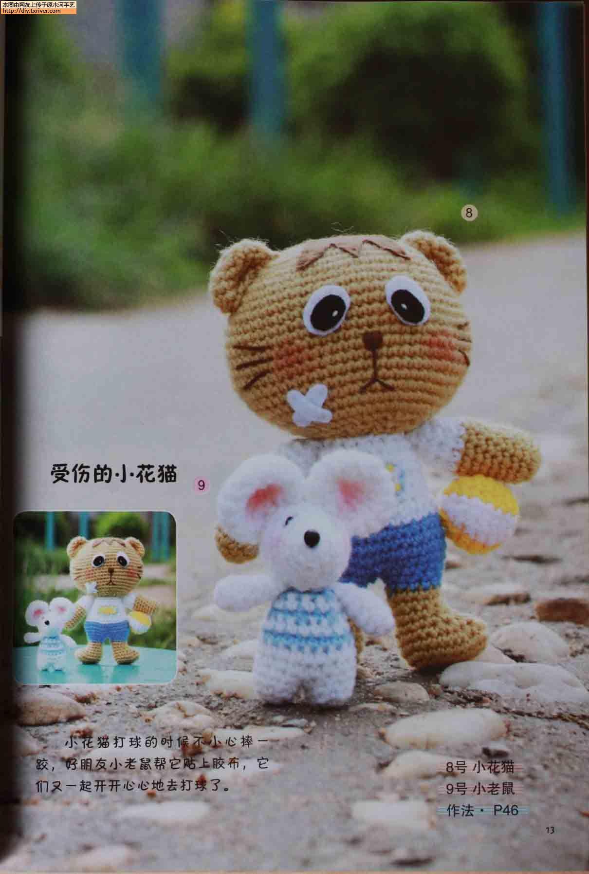 可爱钩编毛线玩偶~第5页我的新手工书《时尚毛线玩偶编织图解》