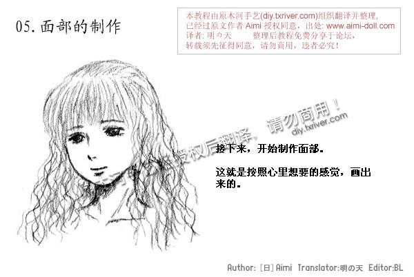 原木河diy手艺论坛→球体关节人形(bjd)基础教程
