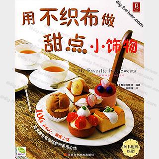 原木河diy手艺坊→材料市场→用不织布做甜点小饰物